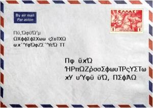 ody12-09315-kuvert-griechisch